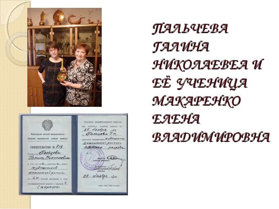 ПАЛЬЧЕВА ГАЛИНА НИКОЛАЕВЕА И ЕЁ УЧЕНИЦА МАКАРЕНКО ЕЛЕНА ВЛАДИМИРОВНА