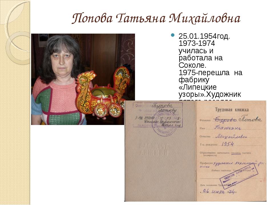 Попова Татьяна Михайловна 25.01.1954год. 1973-1974 училась и работала на Соко...