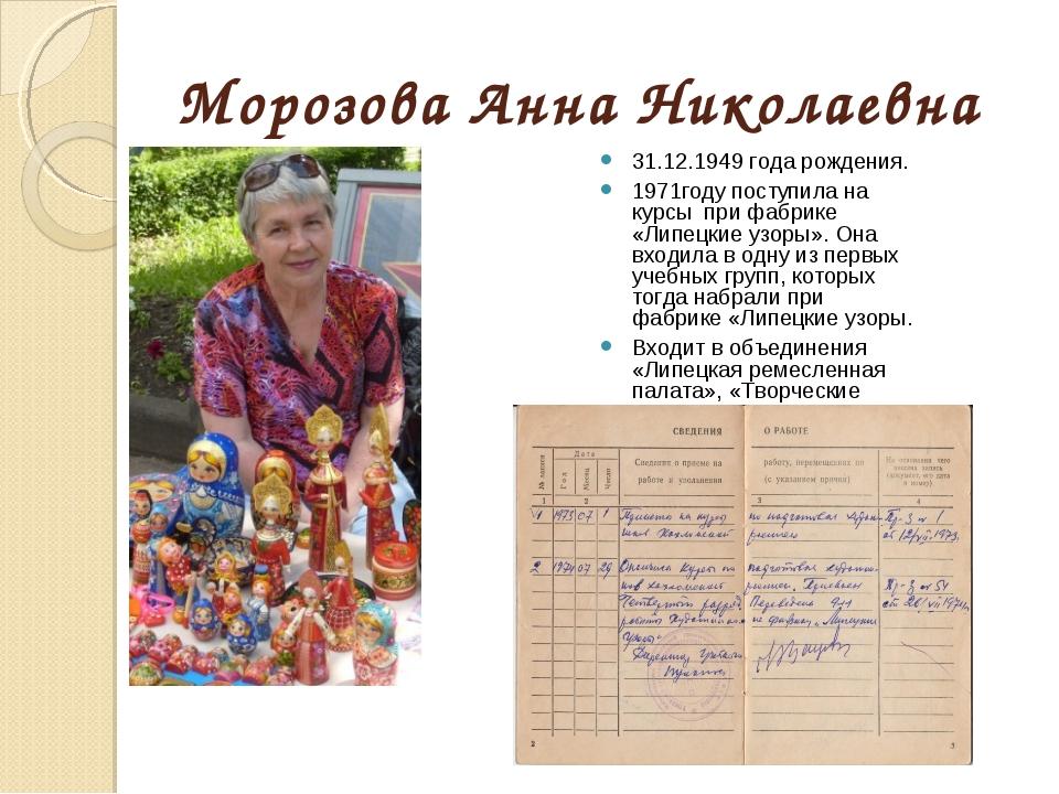 Морозова Анна Николаевна 31.12.1949 года рождения. 1971году поступила на курс...