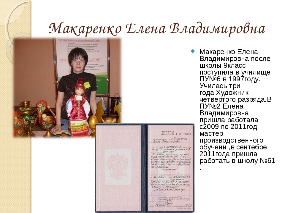 Макаренко Елена Владимировна Макаренко Елена Владимировна после школы 9класс...