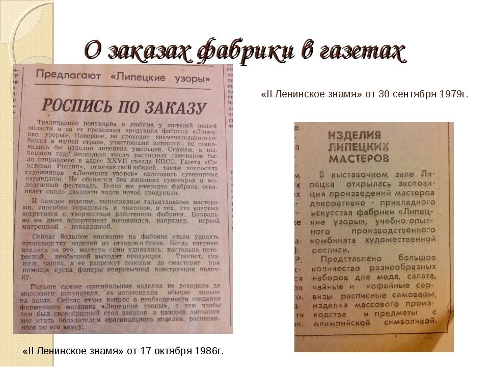 О заказах фабрики в газетах «II Ленинское знамя» от 17 октября 1986г. «II Лен...