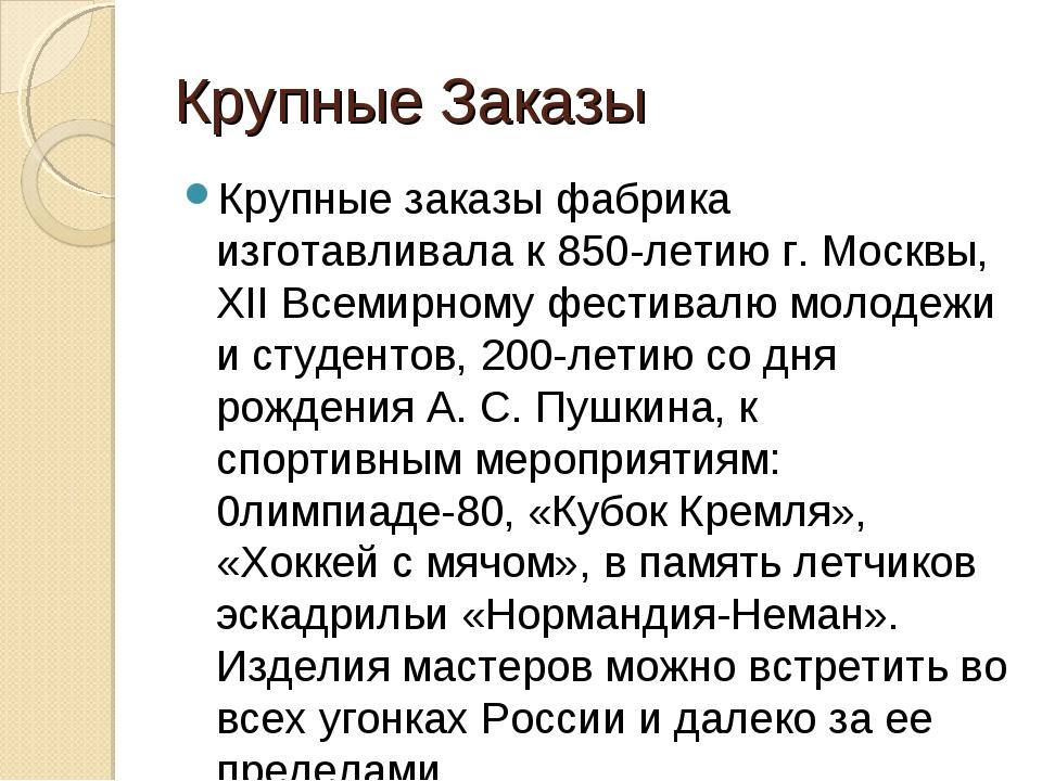 Крупные Заказы Крупные заказы фабрика изготавливала к 850-летию г. Москвы, XI...