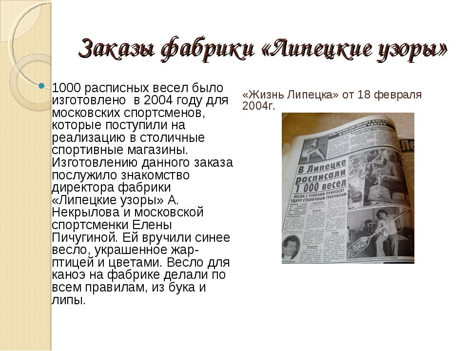 Заказы фабрики «Липецкие узоры» 1000 расписных весел было изготовлено в 2004...