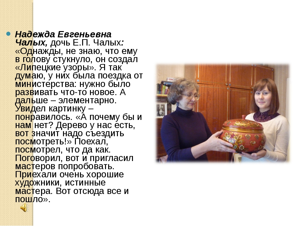 Надежда Евгеньевна Чалых, дочь Е.П. Чалых: «Однажды, не знаю, что ему в голов...