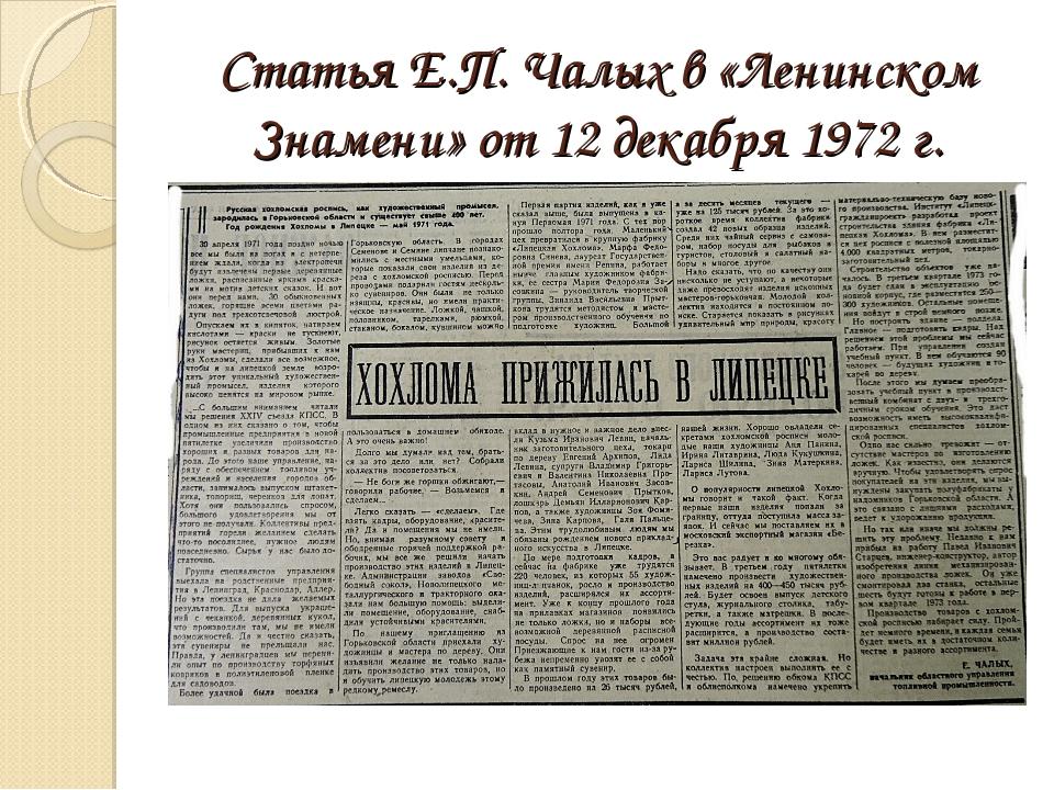 Статья Е.П. Чалых в «Ленинском Знамени» от 12 декабря 1972 г.
