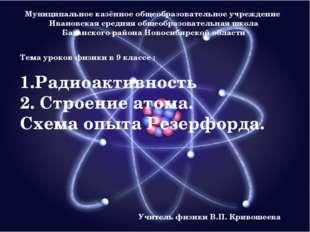 Муниципальное казённое общеобразовательное учреждение Ивановская средняя обще