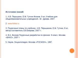 Источники знаний: 1. А.В. Перышкин, Е.М. Гутник Физика. 9 кл.:Учебник для общ