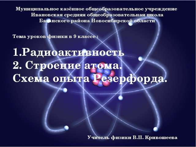 Муниципальное казённое общеобразовательное учреждение Ивановская средняя обще...