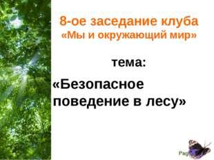 8-ое заседание клуба «Мы и окружающий мир» тема: «Безопасное поведение в лесу