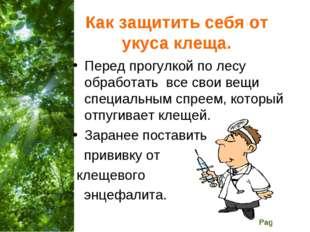 Как защитить себя от укуса клеща. Перед прогулкой по лесу обработать все свои