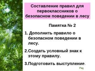 Составление правил для первоклассников о безопасном поведении в лесу Памятка