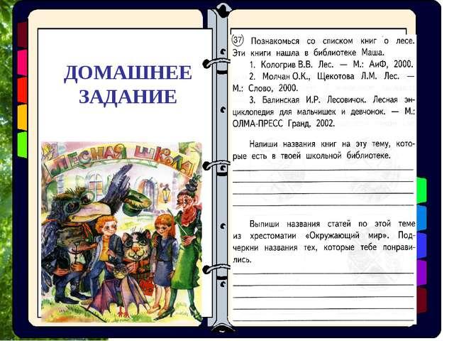 Тетрадь, с. 26 задание 5 Рассказ о мыши – малютке Дополни-тельный материал о...