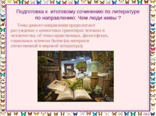 Подготовка к итоговому сочинению по литературе по направлению: Чем люди живы