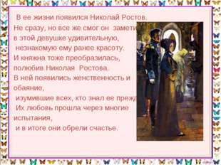 В ее жизни появился Николай Ростов. Не сразу, но все же смог он заметить в э