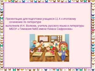 Презентацию для подготовки учащихся 11 А к итоговому сочинению по литературе