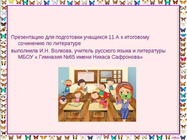 Презентацию для подготовки учащихся 11 А к итоговому сочинению по литературе...