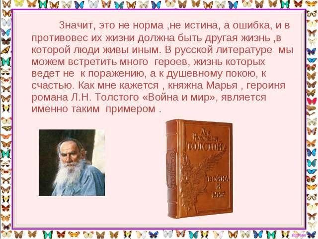 Значит, это не норма ,не истина, а ошибка, и в противовес их жизни должна бы...