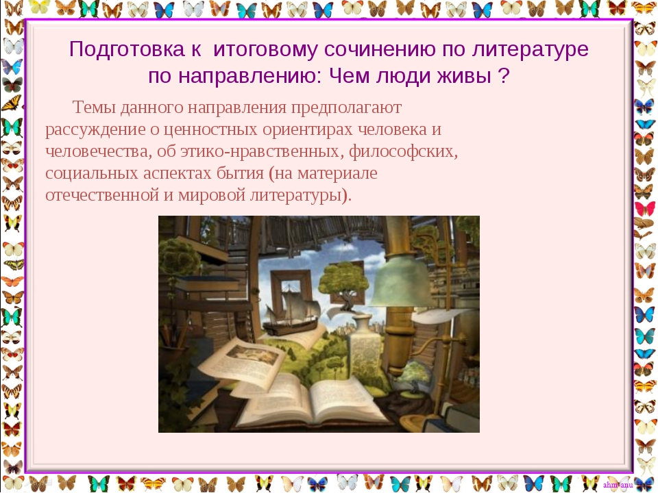 Подготовка к итоговому сочинению по литературе по направлению: Чем люди живы...