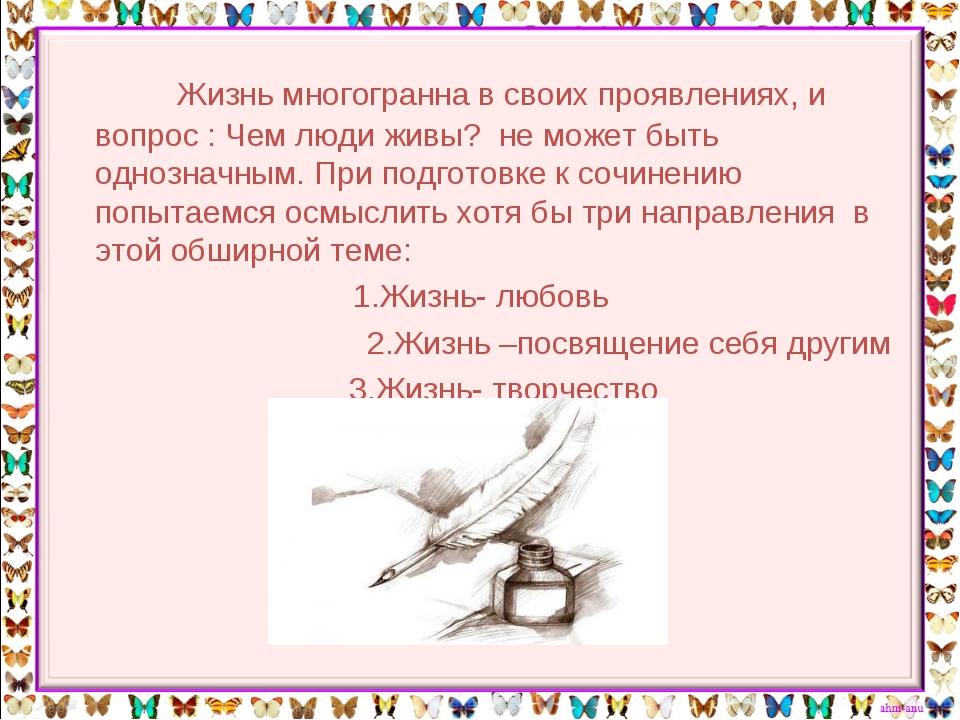 Жизнь многогранна в своих проявлениях, и вопрос : Чем люди живы? не может бы...