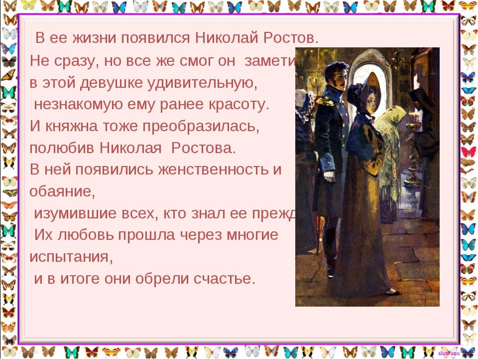 В ее жизни появился Николай Ростов. Не сразу, но все же смог он заметить в э...