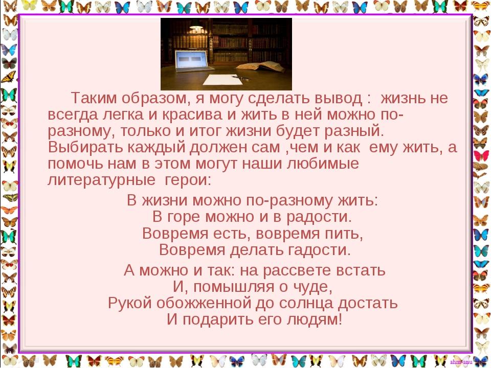 Таким образом, я могу сделать вывод : жизнь не всегда легка и красива и жить...