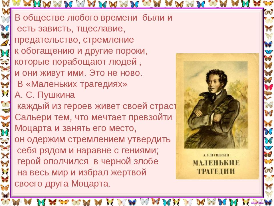 В обществе любого времени были и есть зависть, тщеславие, предательство, стре...