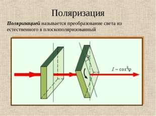 Поляризация Поляризацией называется преобразование света из естественного в п