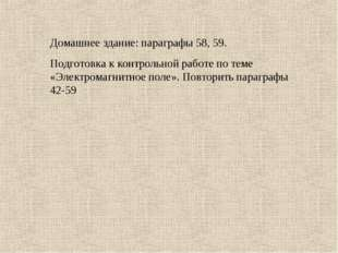 Домашнее здание: параграфы 58, 59. Подготовка к контрольной работе по теме «Э