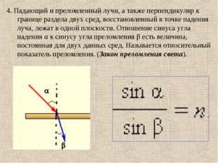 4. Падающий и преломленный лучи, а также перпендикуляр к границе раздела двух