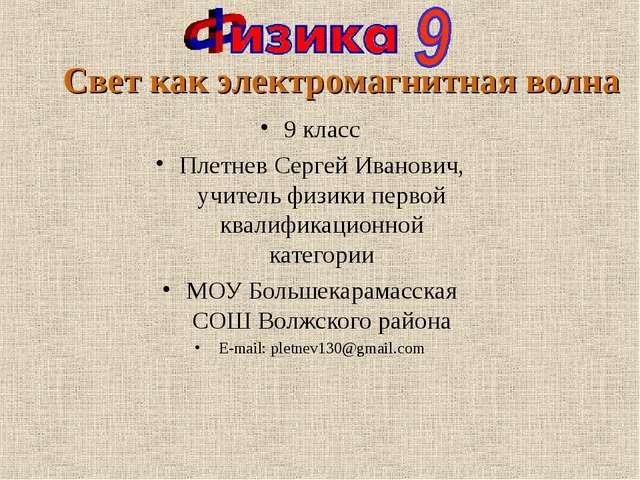 Свет как электромагнитная волна 9 класс Плетнев Сергей Иванович, учитель физи...