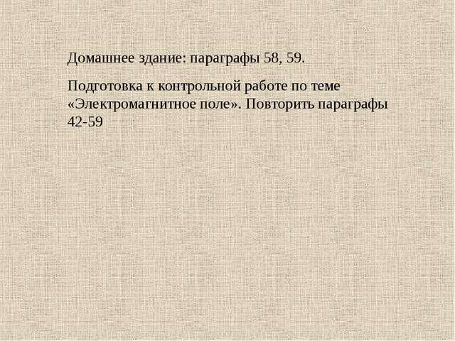 Домашнее здание: параграфы 58, 59. Подготовка к контрольной работе по теме «Э...