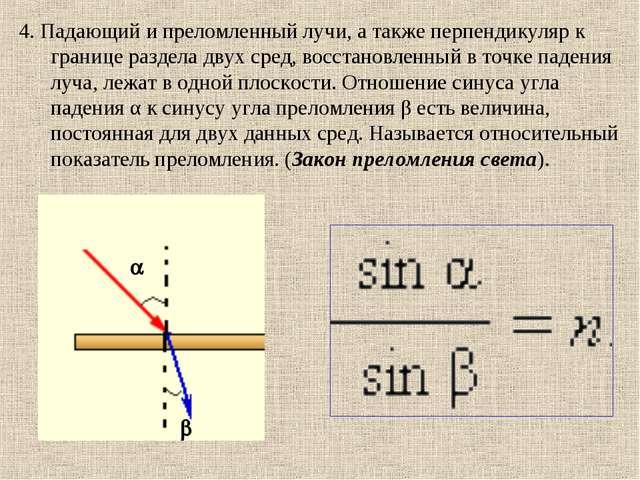 4. Падающий и преломленный лучи, а также перпендикуляр к границе раздела двух...
