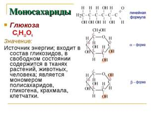 Глюкоза С6Н12О6 Значение: Источник энергии; входит в состав гликозидов, в сво