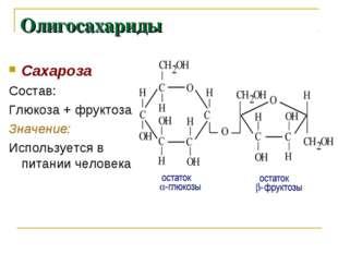 Олигосахариды Сахароза Состав: Глюкоза + фруктоза Значение: Используется в пи