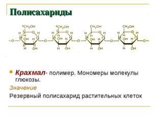 Полисахариды Крахмал- полимер. Мономеры молекулы глюкозы. Значение Резервный