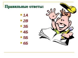 Правильные ответы: 1А 2В 3Б 4Б 5Б 6Б
