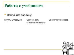 Работа с учебником Заполните таблицу: