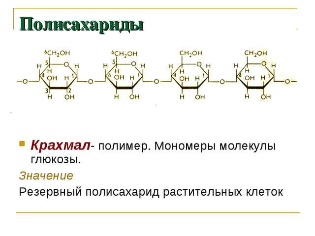 Полисахариды Крахмал- полимер. Мономеры молекулы глюкозы. Значение Резервный...
