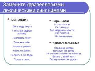 Замените фразеологизмы лексическими синонимами глаголами наречиями прилагател