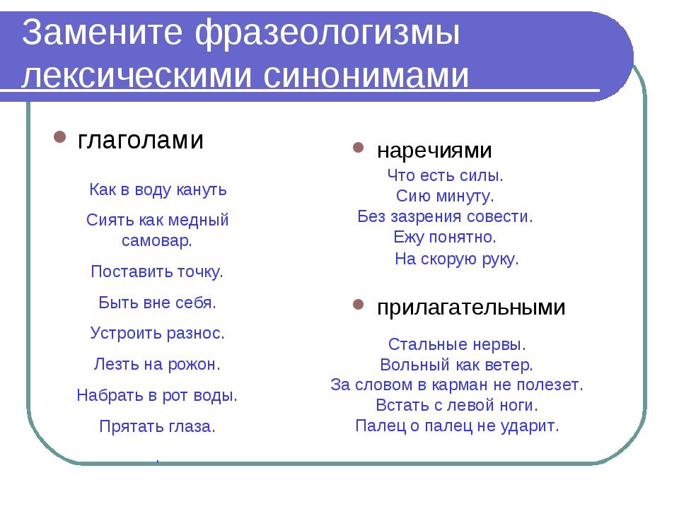 Замените фразеологизмы лексическими синонимами глаголами наречиями прилагател...
