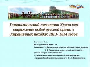 Топонимический памятник Урала как отражение побед русской армии в Заграничных