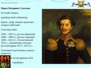 История создания топонимического памятника Павел Петрович Сухтелен Русскийг