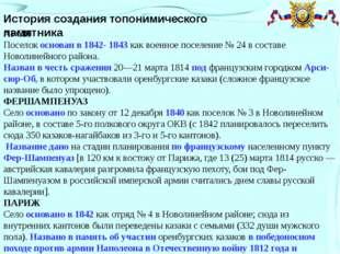 АРСИ Поселок основан в 1842- 1843 как военное поселение № 24 в составе Новоли