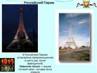 В Российском Париже установлена своя(уменьшенная в шесть раз, копия французс