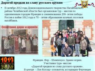 Дорогой предков во славу русского оружия В октябре 2012 года Домом националь