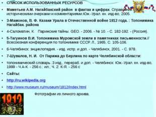 СПИСОК ИСПОЛЬЗОВАННЫХ РЕСУРСОВ Маметьев А.М. Нагайбакский район в фактах и ц