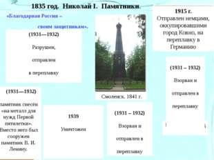 1835 год. Николай I. Памятники. «Благодарная Россия – своим защитникам». Боро