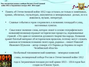 Как увековечена память о победах России в Отечественной войне 1812 и Заграни