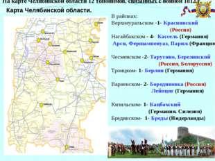 Карта Челябинской области. В районах: Верхнеуральском -1- Краснинский (Росси