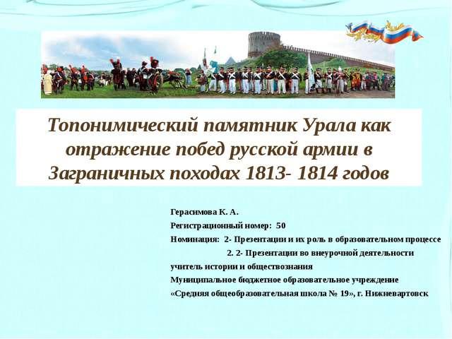 Топонимический памятник Урала как отражение побед русской армии в Заграничных...